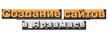Создание сайтов в Арзамасе
