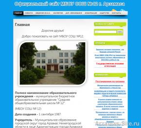 Сайт школы № 12 г. Арзамаса